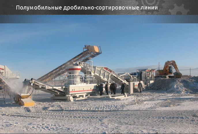 Дробильно сортировочное оборудование в Якутск дробилка конусная ксд в Улан-Удэ